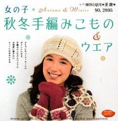 Журнал Autumn and Winter #2895