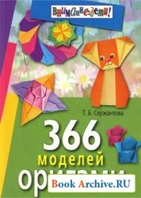 Книга 366 моделей оригами