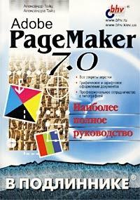Книга Adobe PageMaker 7.0. Наиболее полное руководство