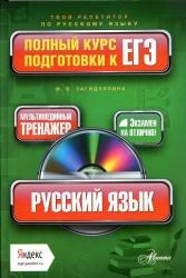 Книга Русский язык, Полный курс подготовки к ЕГЭ, Загидуллина М.В., 2014