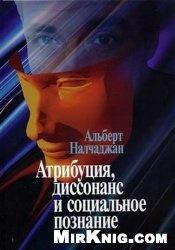 Книга Атрибуция, диссонанс и социальное познание