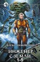 Книга Чижовский Алексей - Инженер с Земли 1-5