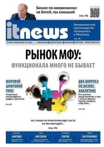 Книга Журналы:  IT News №№1-2 (221) (2014)
