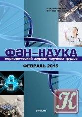 Журнал Журнал Фэн-наука № 2 февраль 2015