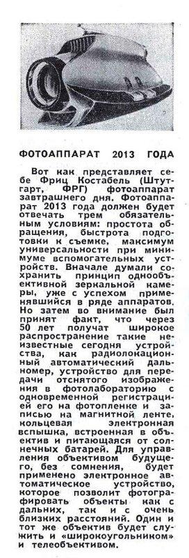 Наука и жизнь 1963-11 стр.59.jpg