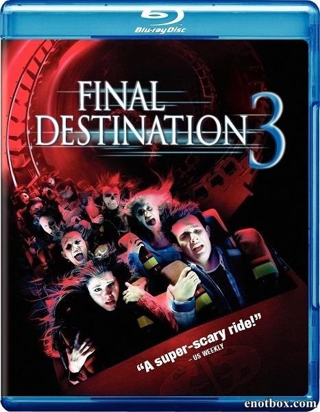 Пункт назначения 3 / Final Destination 3 (2006/HDRip)