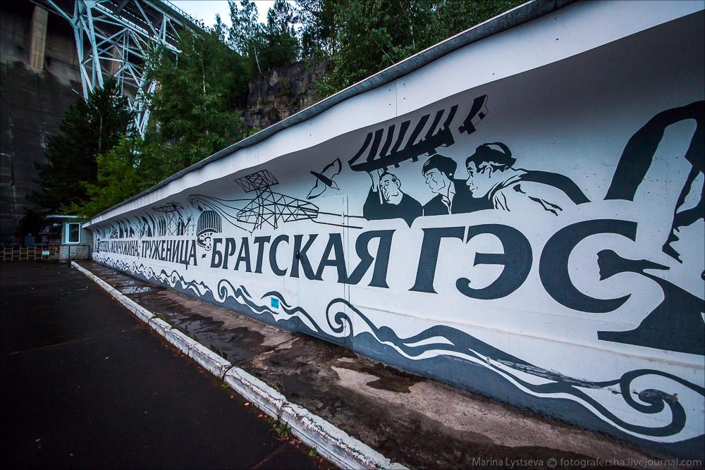 Якутск-Братск
