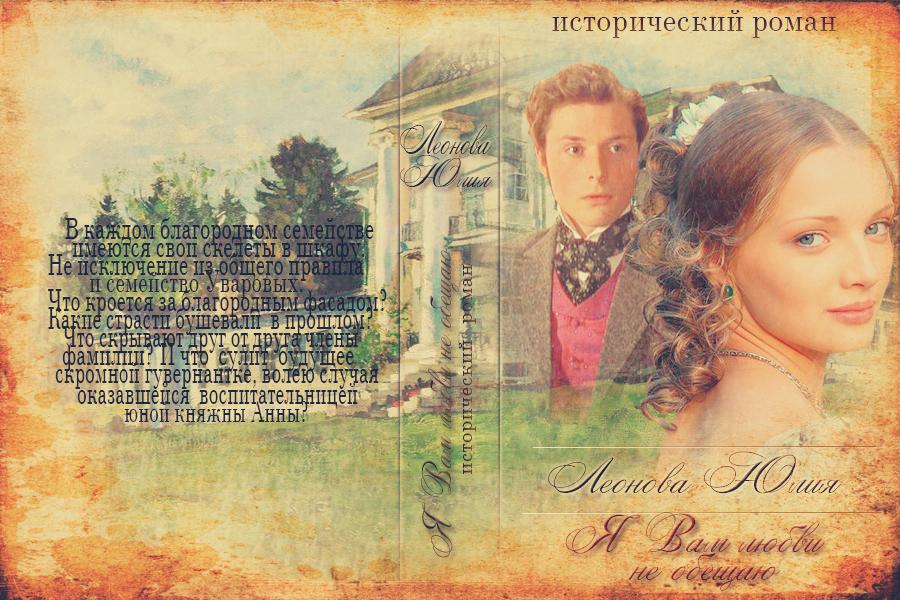 Юлия Леонова Я Вам любви не обещаю