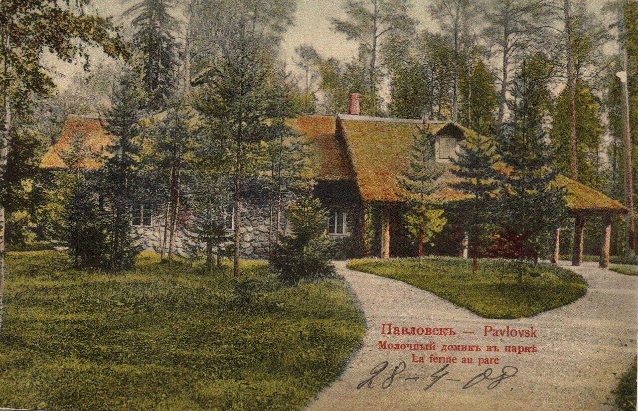 Молочный домик в парке
