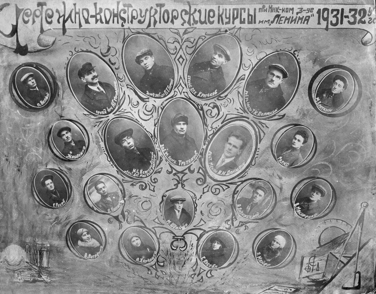 1931-1932. Чертежно-конструкторские курсы