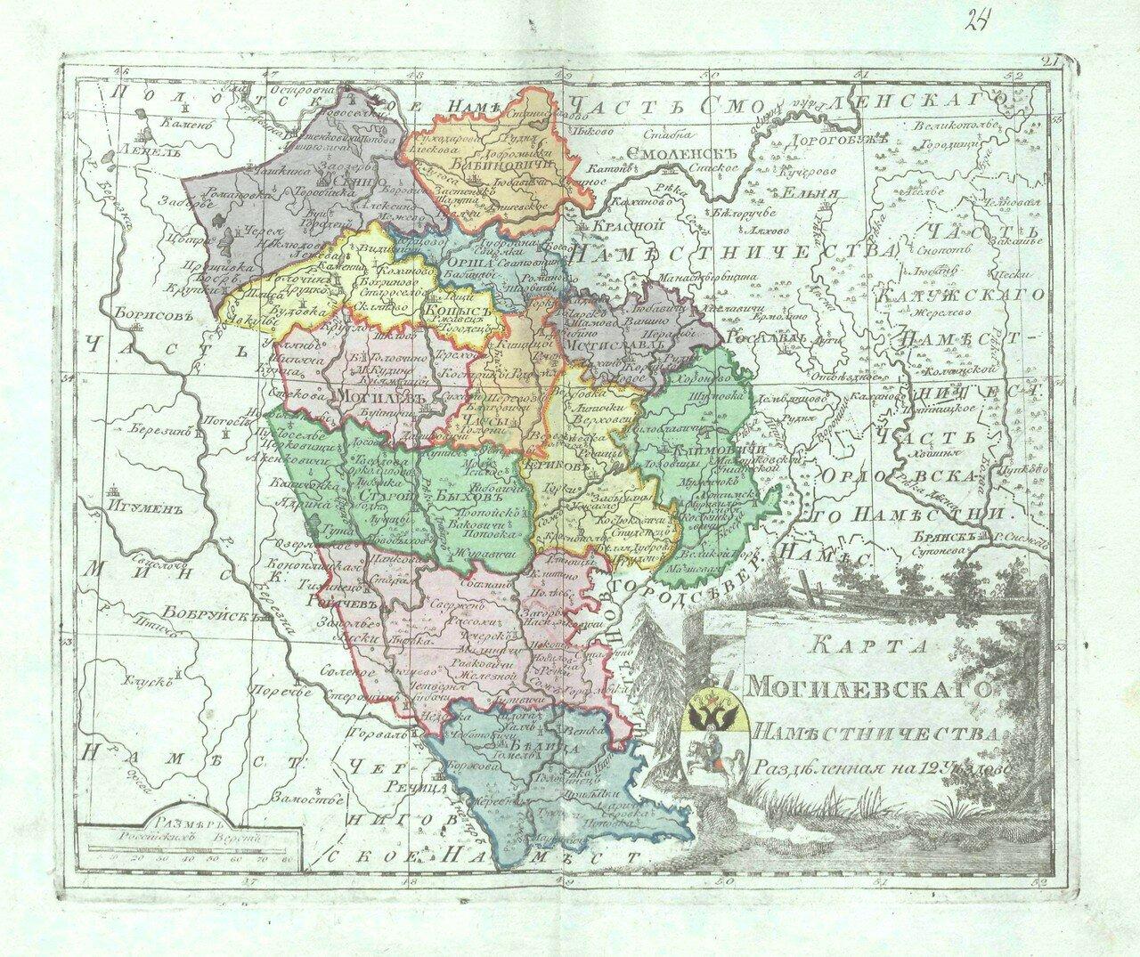 26. Карта Могилевского наместничества