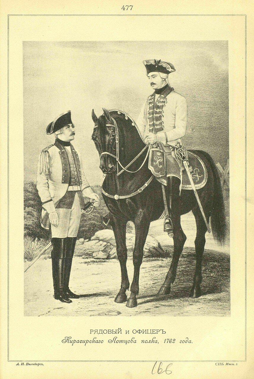 477. РЯДОВОЙ и ОФИЦЕР Кирасирского Лотцова полка, 1762 года.