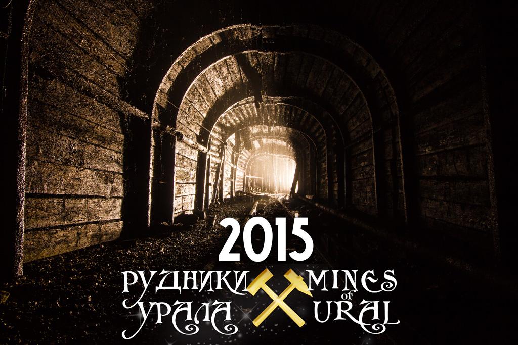 Календарь Рудники Урала 2015