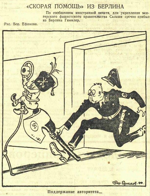 «Красная звезда», 20 октября 1944 года, союзники Гитлера, вассалы Германии