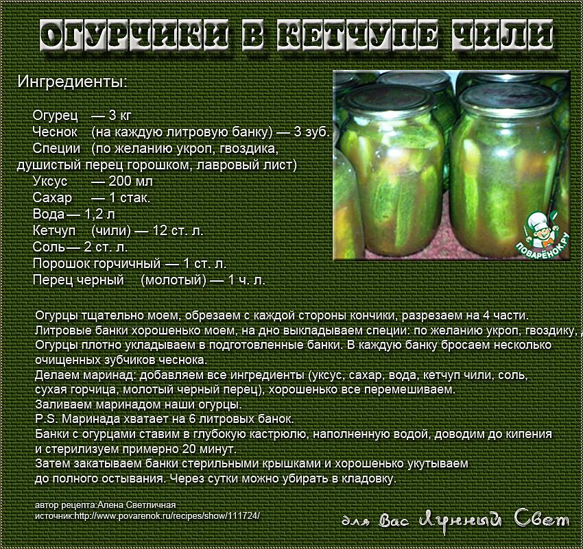 Рецепт консервирования огурцы в огурцах