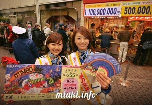 Лотерея в Японии