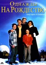 Однажды на Рождество / Once Upon a Christmas (2000/DVDRip)