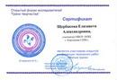 Сертификат для Лизыm.jpg
