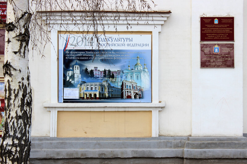 На здании Кинопроката. Апрель 2014 года