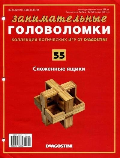 Книга Журнал:  Занимательные головоломки № 55 (2014)