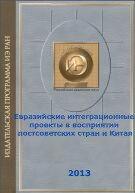 Книга Евразийские интеграционные проекты в восприятии постсоветских стран и Китая