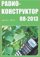 Журнал Радиоконструктор №8, 2013