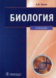 Книга Биология: Медицинская биология, генетика и паразитология