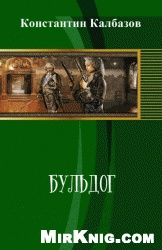 Книга Бульдог