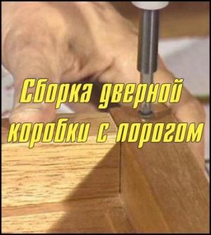 Книга Сборка дверной коробки с порогом (2014) DVDRip