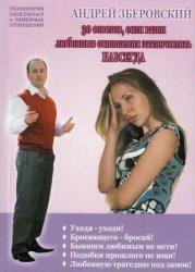 Книга Тридцать советов если ваши любовные отношения закончились навсегда