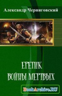 Книга Еретик. Войны мертвых