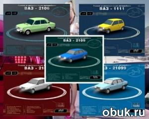 Мультимедийные руководства по ремонту и эксплуатации автомобилей ВАЗ (1111, 2106, 2108, 2109, 21099)