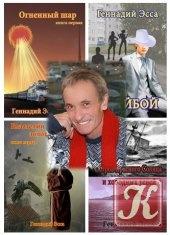 Книга Книга Эсса Геннадий - Сборник произведений 6 книг