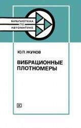 Книга Вибрационные плотномеры