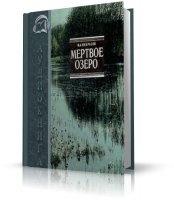 Некрасов Николай - Мертвое озеро (чит. Лебедева Е.) (аудиокнига) mp3