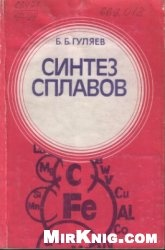 Книга Синтез сплавов