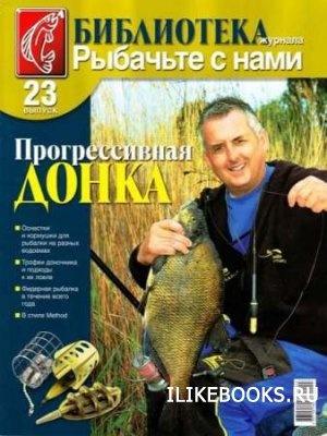 Журнал Библиотека журнала «РСН» №23 2011 Прогрессивная донка