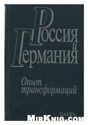 Книга Россия и Германия. Опыт трансформаций