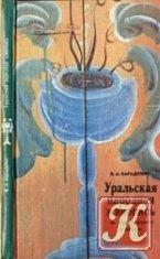 Книга Книга Уральская народная живопись по дереву, бересте и металлу