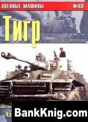 Журнал Военные машины. №069. Тигр (Часть 1) pdf (270 dpi)  58,4Мб