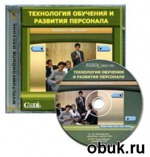 Книга Технология обучения и развития персонала