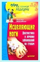 Книга Исцеляющие ноги. Диагностика и лечение заболеваний по стопам fb2 1,51Мб