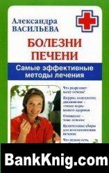 Книга Болезни печени: самые эффективные методы лечения djvu 6,3Мб