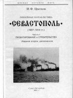 Журнал Линейные корабли типа «Севастополь» (1907-1914 гг.). Часть I. Проектирование и строительство pdf 20,4Мб