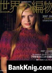 Журнал Let's knit series 2007-2008 (осень/зима) djvu 24,4Мб