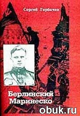 Книга Берлинский Маринеско