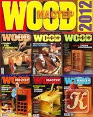 Журнал Wood Мастер №1-6 (январь-декабрь) 2012