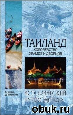 Книга Таиланд. Королевство храмов и дворцов