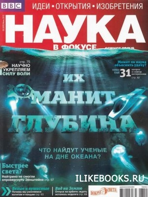 Наука в фокусе №6 (июнь 2012)