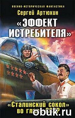 Книга Сергей Артюхин. «Эффект истребителя». «Сталинский сокол» во главе СССР